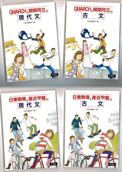 日栄社様から4冊出ました。