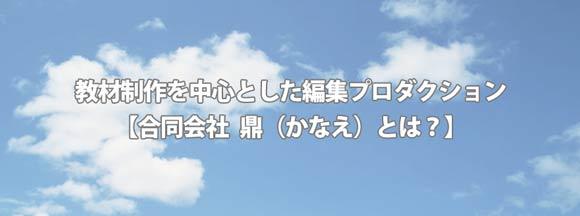 教材制作を中心とした編集プロダクション 【合同会社 鼎(かなえ)とは?】