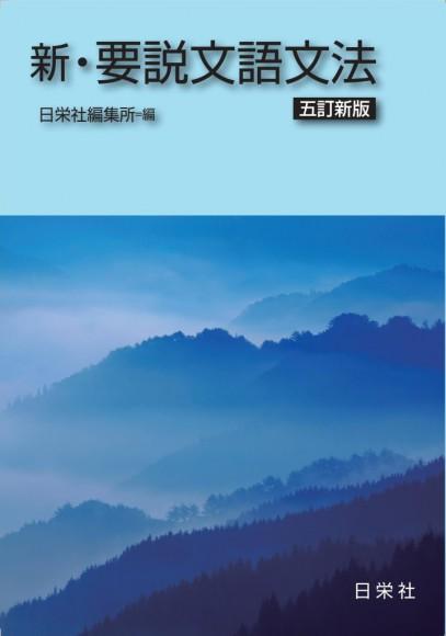 新・要説文語文法 〈五訂新版〉【新年度用】