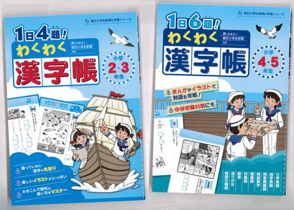 1年かけて朝日小学生新聞に連載した「すすめ! 漢字丸」の単行本「わくわく漢字帳」出ました!